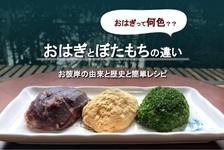 【おはぎとぼたもちの違い】お彼岸の由来と歴史から、おはぎとぼた餅の簡単レシピ