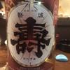 山形県 磐城壽 純米酒 26BY