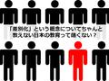 「差別化」という概念についてちゃんと教えない日本の教育って酷くない?
