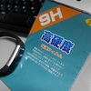 「Fitbit Alta HR」 の保護フィルムを購入。