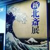 今月の芸術鑑賞 『新・北斎展』@森アートギャラリー