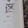 【台東区】二長町