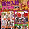 11月7日 神奈川県央地区 パチンコスロット店の新台入替で気になったこと
