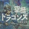【漫画感想】「空挺ドラゴンズ」 2巻