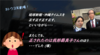 琉球新報、沖縄タイムスを正す正す正す、といいながら、またしても、正されたのは我那覇真子さんのほうでした (爆)