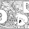 (0034話)地図が好きだと叫びたい