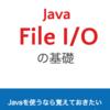 新ブック『Java ファイルI/Oの基礎』をリリースしました