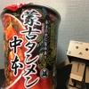 【食品伝記】蒙古タンメン中本 辛旨味噌 ~カップ麺No.1 の圧倒的うまさだが激辛注意~
