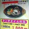 「レストラン 海洋」で「サーロインランチ」 1000円