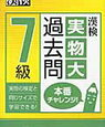 漢検7級過去問1~3回の結果【小3息子】