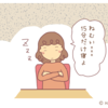 『うたた寝の「えっ?」』の話