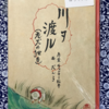 【107】川ヲ渡ル(老犬の独白)(読書感想文31)