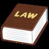 いいアイディアが思いついた?開発前に見る日本の法律一覧