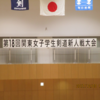 関東女子学生剣道新人戦の結果