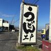 香川うどん巡り-初日の一杯目は上戸うどんから