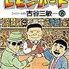 7月28日新刊「BARレモン・ハート(35)」「Splatoon (12)」「Odds VS!(21)」など