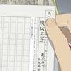 辞書マニアによるアニメ『舟を編む』第3話感想と解説。リン太とヒレカツ