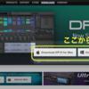 Digital Performer 9〜10のダウンロードとインストールの方法