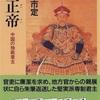 雍正帝  中国の独裁君主
