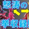 装動セイバーのオプションセット、怒涛の新規収録祭り!