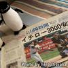 山陽新聞、夕刊取りやめへ ●