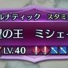 【ミッション】「アンナでミシェイルを撃破」に挑戦!