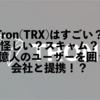 【TRX】TRON(トロン)の特徴・将来性・好材料|取扱の取引所