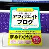 【書籍レビュー】亀山ルカ『本気で稼げるアフィリエイトブログ』〜初心者のバイブル