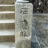 御建神社階段