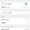 iPhoneで使っているDataFlowの正確さをちょい調べた