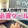 """ブログの重要性【""""個人の時代""""のビジネスの必須ツール】"""