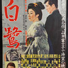 大映女優祭で、『白鷺』、『女と三悪人』を見る(4月29日)。