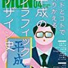 MdN (2019-04) / 特集: ヒトとコトで振りかえる平成のグラフィックデザイン史