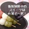 脂質制限中のスイーツは和菓子一択!!