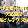 神銭湯「天然温泉 湯どんぶり栄湯」【 サウナ散歩 その 139 】