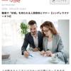 Nosh連載記事【シンデレラマナー】職場で「好感」を持たれる人間関係とマナー