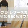 【本日23:59まで】fifth 80%オフセール開催中!&今日のコーデ