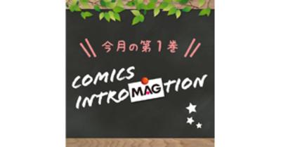 【今月の第1巻】Comics introMAGtion【9月刊】