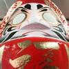 「かけあい」の文化、高崎だるまの永田ダルマさんを再訪問