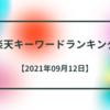 【2021年09月12日】楽天キーワードランキング | 「敬老の日」「アリエール」「柔軟剤」などが上位にランクイン