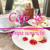 【野々市】雑貨屋「Sympa(サンパ)野々市店」に併設されたカフェ「Cafe 38」はインテリアが素敵なお洒落なカフェ