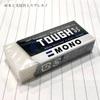 史上最強の強さ!トンボ鉛筆『MONO TOUGH(モノタフ)』