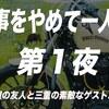 仕事をやめて一人旅 第1夜:名古屋の友人と三重の素敵なゲストハウス