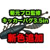 【EVERGREEN】デカバスキラーのクロー系ワーム「キッカーバグ 4.5inch」に新色追加!
