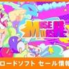 Nintendo Switchのセール情報がきたぞ!!Muse Dashが追加  ナルトも安くなってる!!(/・ω・)/w