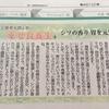 シソの香り 胃を元気に「土屋幸太郎&幸の幸せ食養生③」