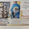 【9/19*9/21】イトーヨーカド100周年記念 ハトジャン当たる キャンペーン【レシ/はがき*web】