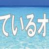 他のサイトとの違い、ファットキャットユーザーレビュー、篠崎店情報、トロイエルモア、大阪店情報