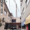 【試し読み】新刊『BRANCH_HIROSHIMA vol.2 DOBASHI』