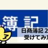 第152回日商簿記検定2級受けてみた(2019年6月)